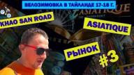 РЫНОК В БАНГКОКЕ.. KHAO SAN ROAD #3 ВЕЛОЗИМОВКА