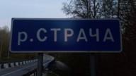 р.Страча Беларусь май2018
