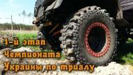 1-й этап Чемпионата Украины по триалу