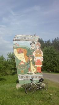 На Кременчугское водохранилище вдоль Ворсклы