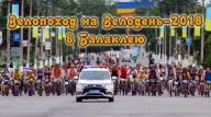 Велопоход на Велодень-2018 в Балаклею
