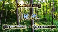 Велопоход 1 к.с. маршрутом
