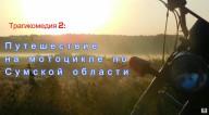 Трагикомедия 2. На мотоцикле по Сумской области